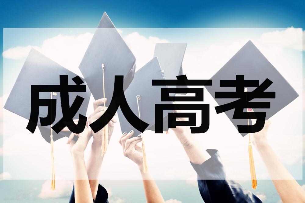2018年成人高考报名时间?成考学历国家承认吗?成考文凭有什么用处?